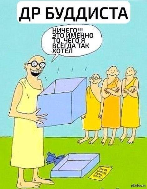 Поздравления для буддистов с днем рождения