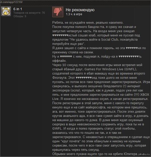 Проблема со входом в Social Club (GTA 4)