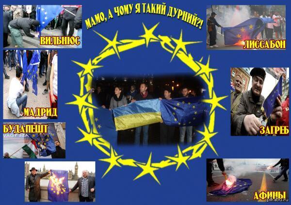 В европе жгут флаги ес в тоже время