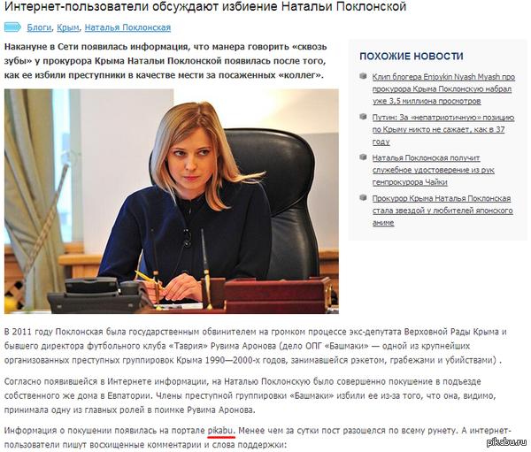 ����� �� ���������, ��������� ������ ���� ������������ ��������� ����������. http://www.1tvnet.ru/content/show/internet-polzovateli-obsujdayut-izbienie-natali-poklonskoi_26782.html  �������, ������, ������� ����������