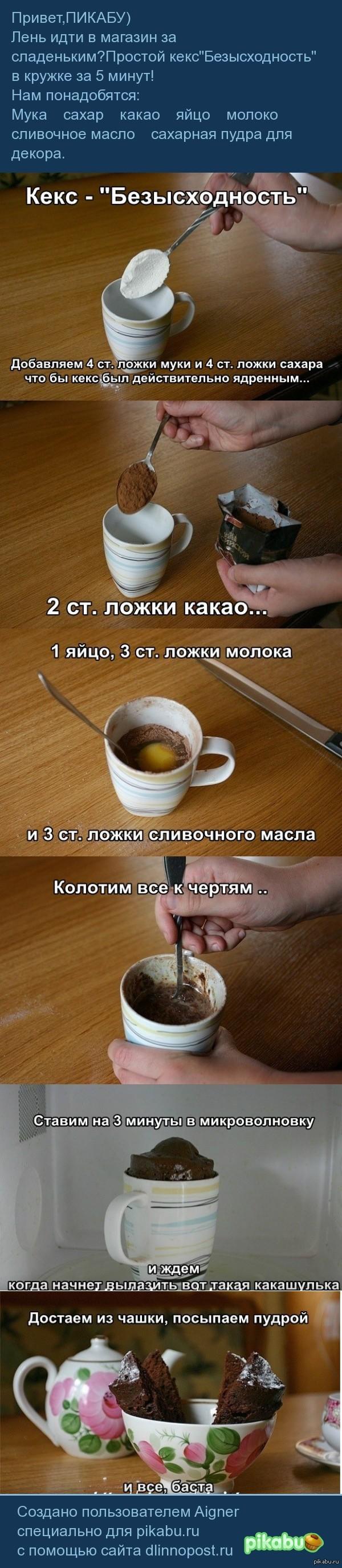 Как за 5 минут сделать кекс в микроволновке за 5 минут