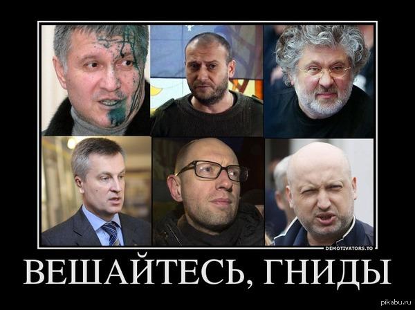 За, Юго-Восток! Донбас, держись!  преступники, аваков, ярош, каломойский, наливайченко, яйценюх, трупчинов