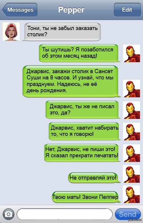 Супергерои тони старк джарвис