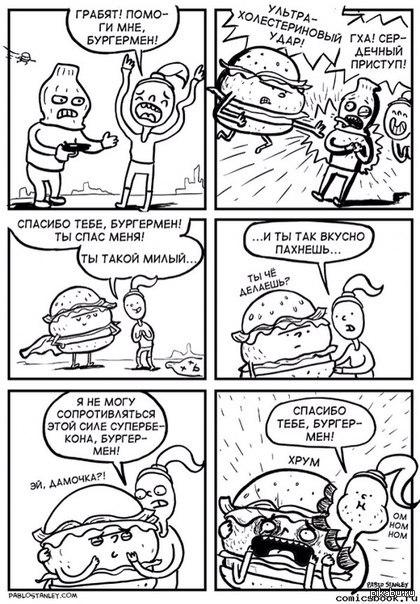 Бургермэн комиксбук комиксы чёрно