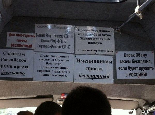 маршрутка в Волгограде   маршрутка, волгоград, халява