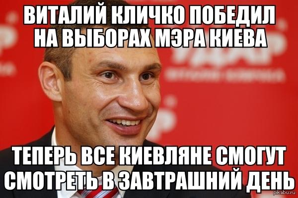 По результатам подсчета 100% голосов, Кличко переизбран мэром Киева, - горизбирком - Цензор.НЕТ 7696