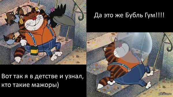 Был мажором до того, как это стало мейнстримом.   мажор, мажоры, Мультик, мультфильмы, Советский союз, советские мультфильмы, Бубльгум, кот