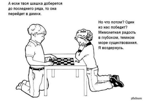 Мимолетная радость в глубоком, темном море существования   Смысл, шахматы