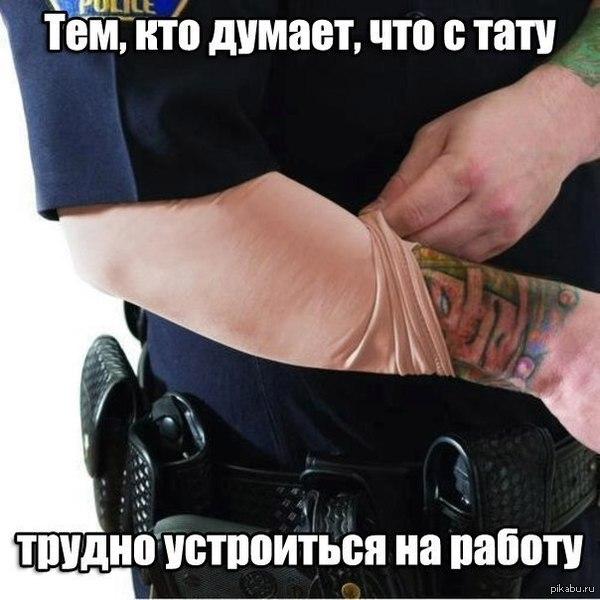 Выход есть всегда :)   Татуировки, Смекалка