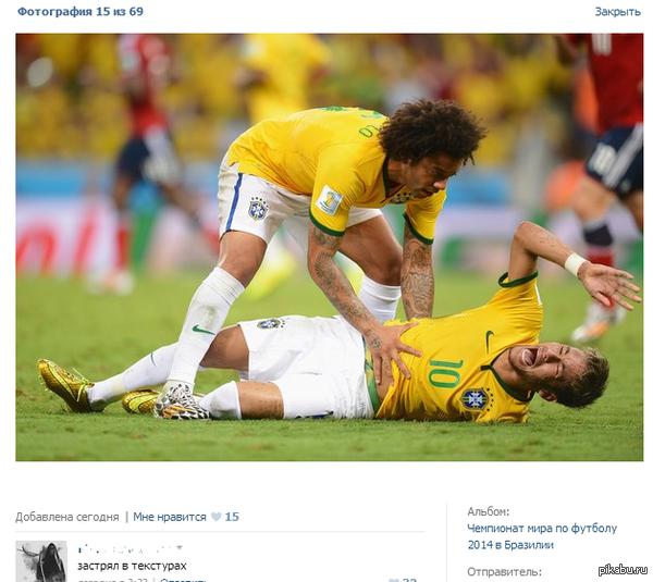 Ох уж эти комментарии :D   ЧМ 2014, Бразилия