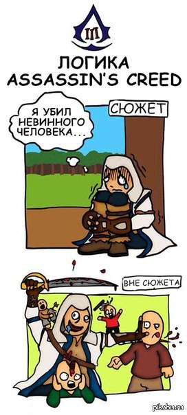 Assassins Creed   assassins creed, убийство, сюжет