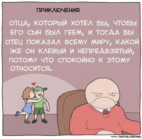 Приключения   deathbulge, отец, отец и сын, Комиксы