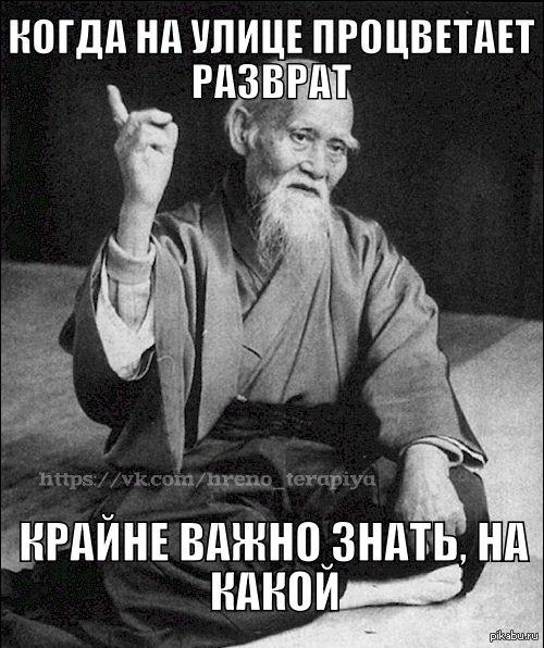 А правда бм молчал  мудрость, Разврат, Философия