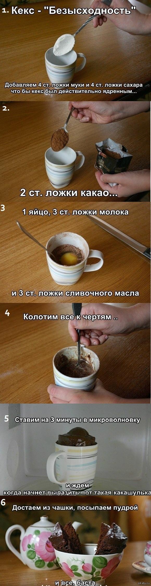 Как сделать быстро кекс в кружке - Как быстро убрать отек лица после пьянки.