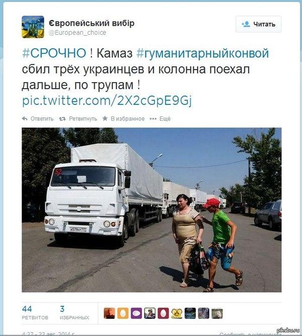 Украина - новости, обсуждение - Страница 4 1408709891_1018430531