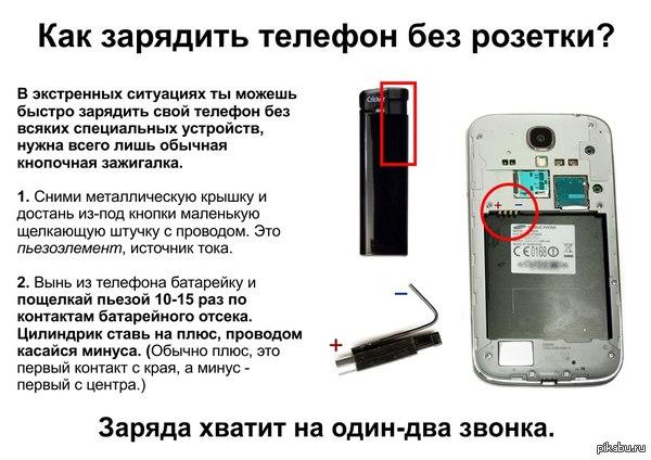 Зарядка сажает телефон а не заряжает 50