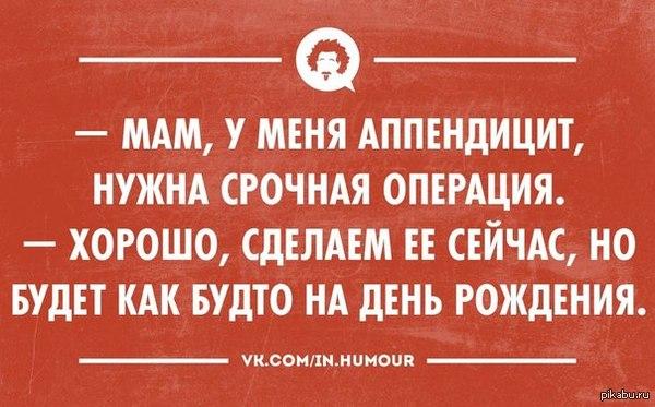 Подарок на День Рождения у каждого такое было. только без аппендицита :) мамы, день рождения, подарок
