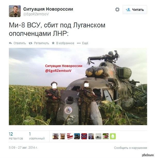 Такой няшный и милый гвинтокрыл был, мне аж его жалко стало)))   Украина, Россия, ми-8, геликоптер