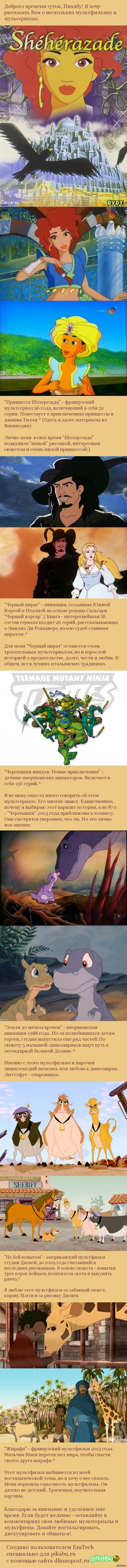 Мультфильмы и мультсериалы   мультфильмы, мультсериалы, длиннопост