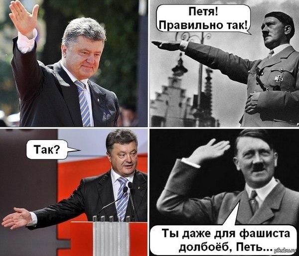 Сделаю-ка я небольшой вброс...   украина, парашенко, гитлер, фашизм, киев, Петя