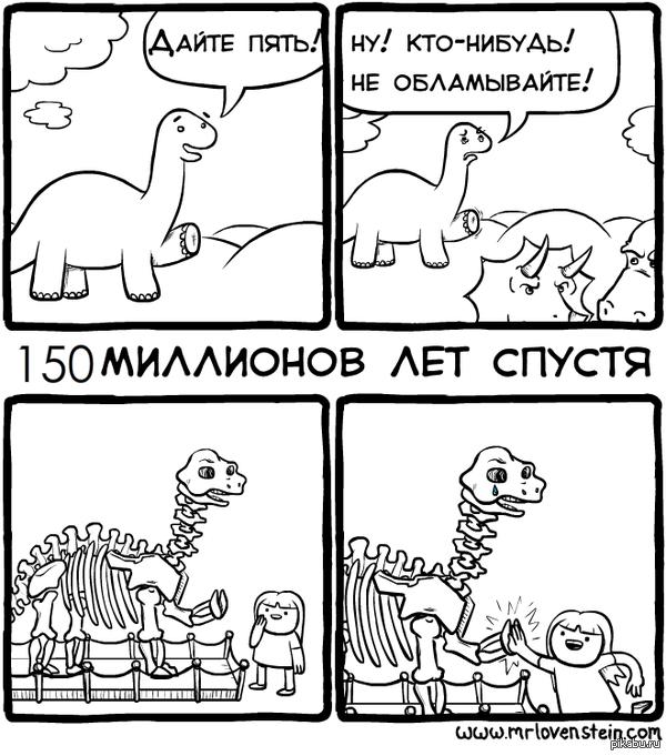 Дай пять!   mrlovenstein, дай пять, комиксы, динозавр, high five