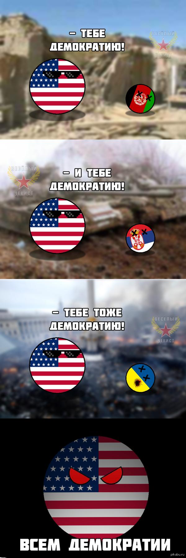Больше демократии б-гу демократии. У вас ещё есть ценные ресурсы? Тогда мы идём к вам.  США, Демократия, Афганистан, Сербия, Украина, Политика, countryballs, ВКонтакте