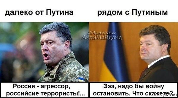 Конфета с двойным вкусом.   Путин, порошенко, Украина