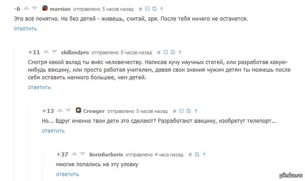 """К слову о беременности Из обсуждения поста <a href=""""http://pikabu.ru/story/beremennaya_zhena_2611679"""">http://pikabu.ru/story/_2611679</a>  Комментарии, беременность, Дети"""