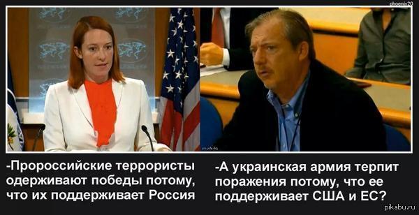 Как то так, да.   война, Новоросия, Украина, Джен Псаки