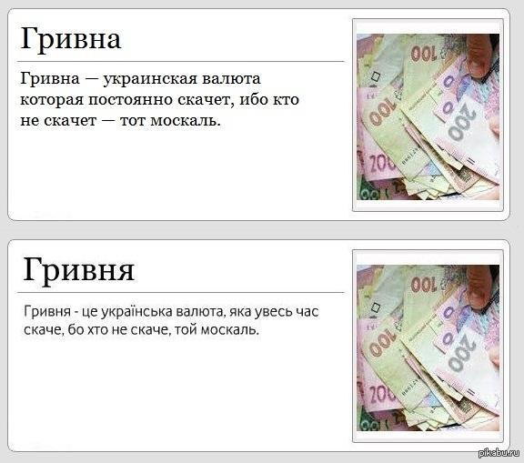 люблю самоиронию, я украинец) стырил с паблика типичный Киев)  самоирония, Шутка, ВКонтакте, гривна