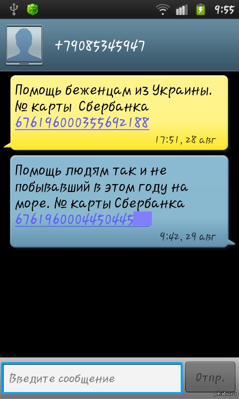 Получила вчера вот такое вот СМС.   Мошенничество, смс, Украина