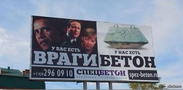 Маркетинг и политика   реклама, креативная реклама, Украина, Политика