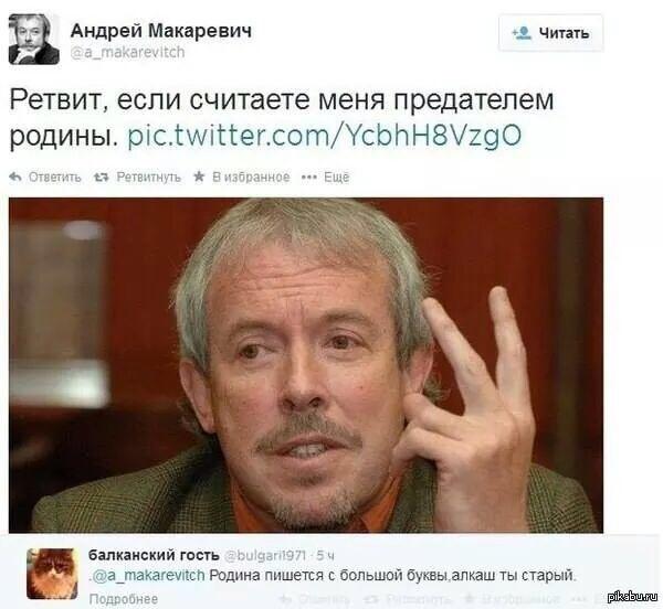 Эх Андрюшка...   Макаревич, украина