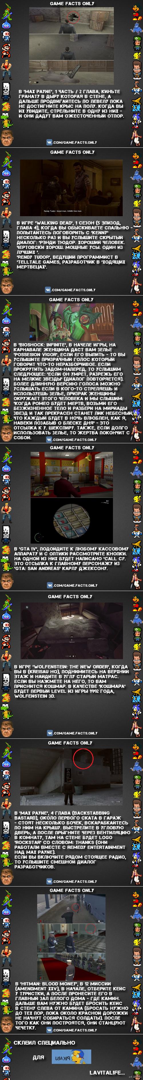 Факты из Игр (часть XV) Однако очередное пополнение: Факты, Пасхалки, Баги.... и + специально для тех, у кого болели глаза - мы изменили фон и шрифт.  длиннопост, факты из игр, факты, игры, Walking Dead, Bioshok: Infinite, Max Payne, Wolfenstein: New