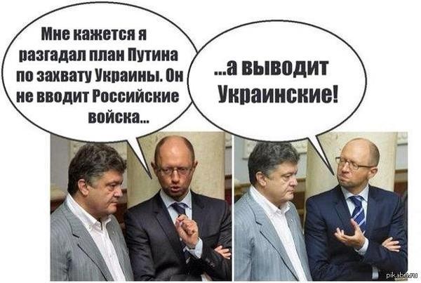 Озарение!   Украина, Пётр Порошенко, Арсений Яценюк