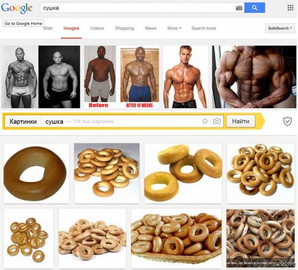 А какой поисковик используешь ты? гугл для тела, яндекс для души  гугл, яндекс, сушка