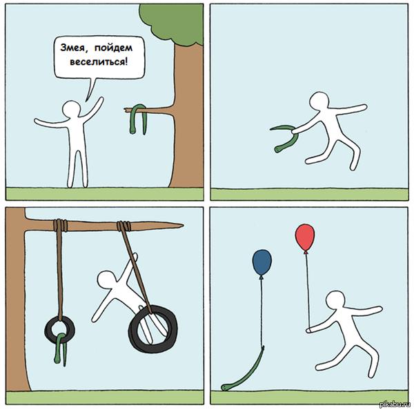 Безудержное веселье   депрессивная змея, веселье, лёгкая наркомания, Комиксы