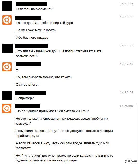"""MMORPG """"Моя шарага""""   ВКонтакте, диалог, игры, ММОРПГ, MMORPG, переписка, довольны тегами? все добавил?"""