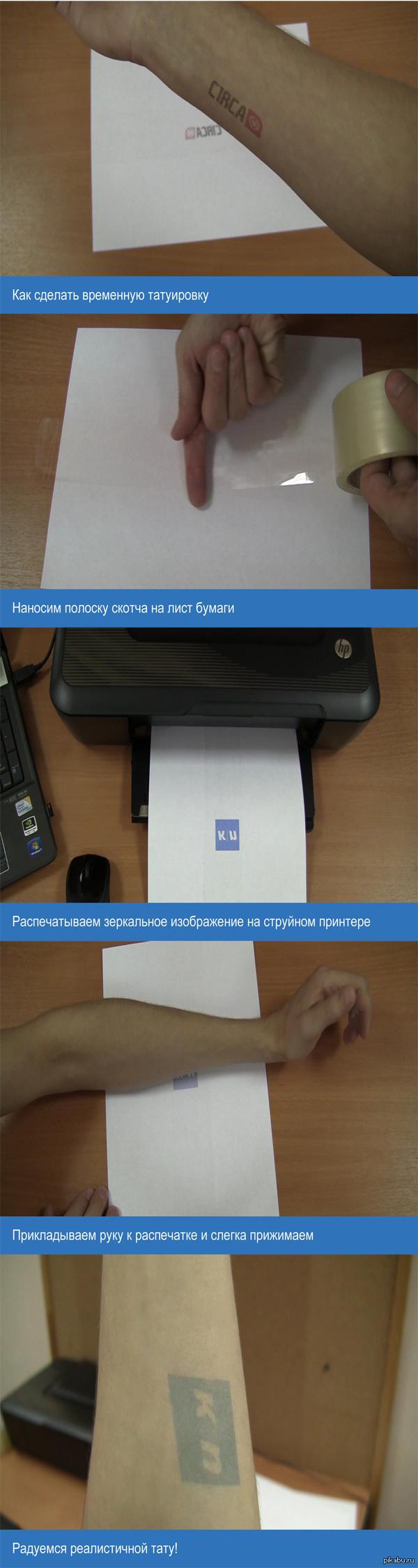 Как сделать временное тату при помощи принтера