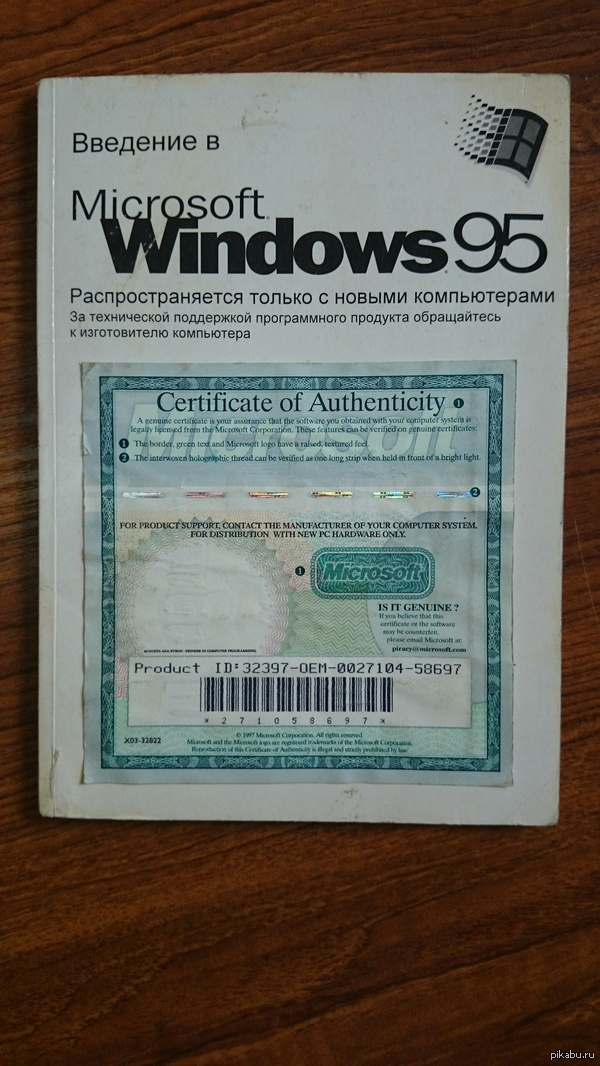 ���� ������ �� ������� �� ������   windows 95, ���������, �����������