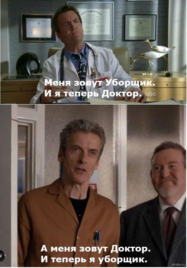 Доктор-Уборщик. Уборщик-Доктор. Смотря новую серию Доктора решил это залить) Знаю он там был смотрителем, но несколько раз его называли уборщиком. Доктор кто, Уборщик, scrubs, сериалы