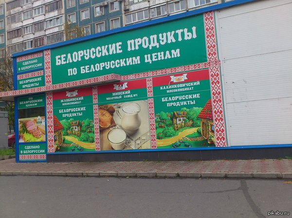 делать если белорусские товары в спб родная, Днём