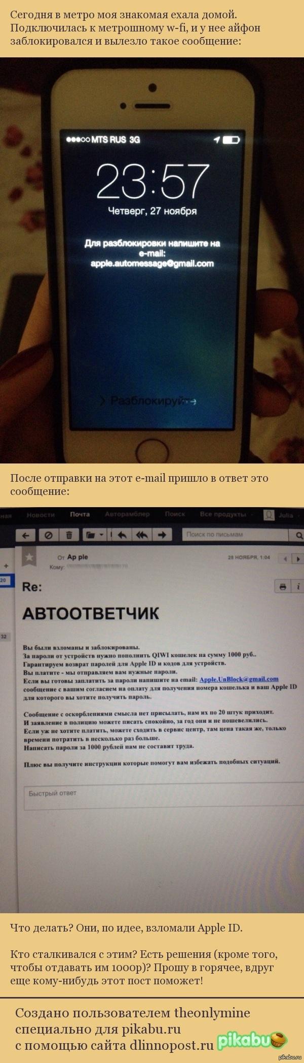 WatchDogs � ������? ��� ��������� � ���� �������� ������� � ����� �� ���� �����  iphone, ������, apple, apple id, ����������