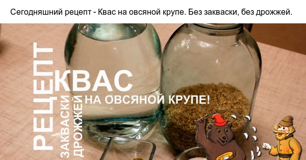 Рецепт закваски для кваса с дрожжами