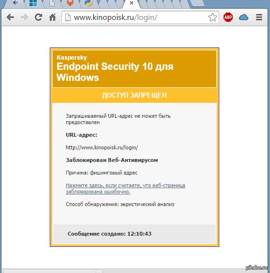 касперский заблокировал сайт - фото 11