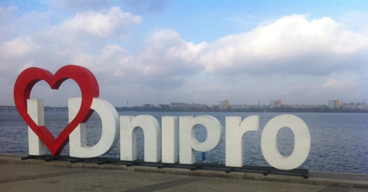 """Флешмоб """"I love Dnipro"""" прошел в городе"""