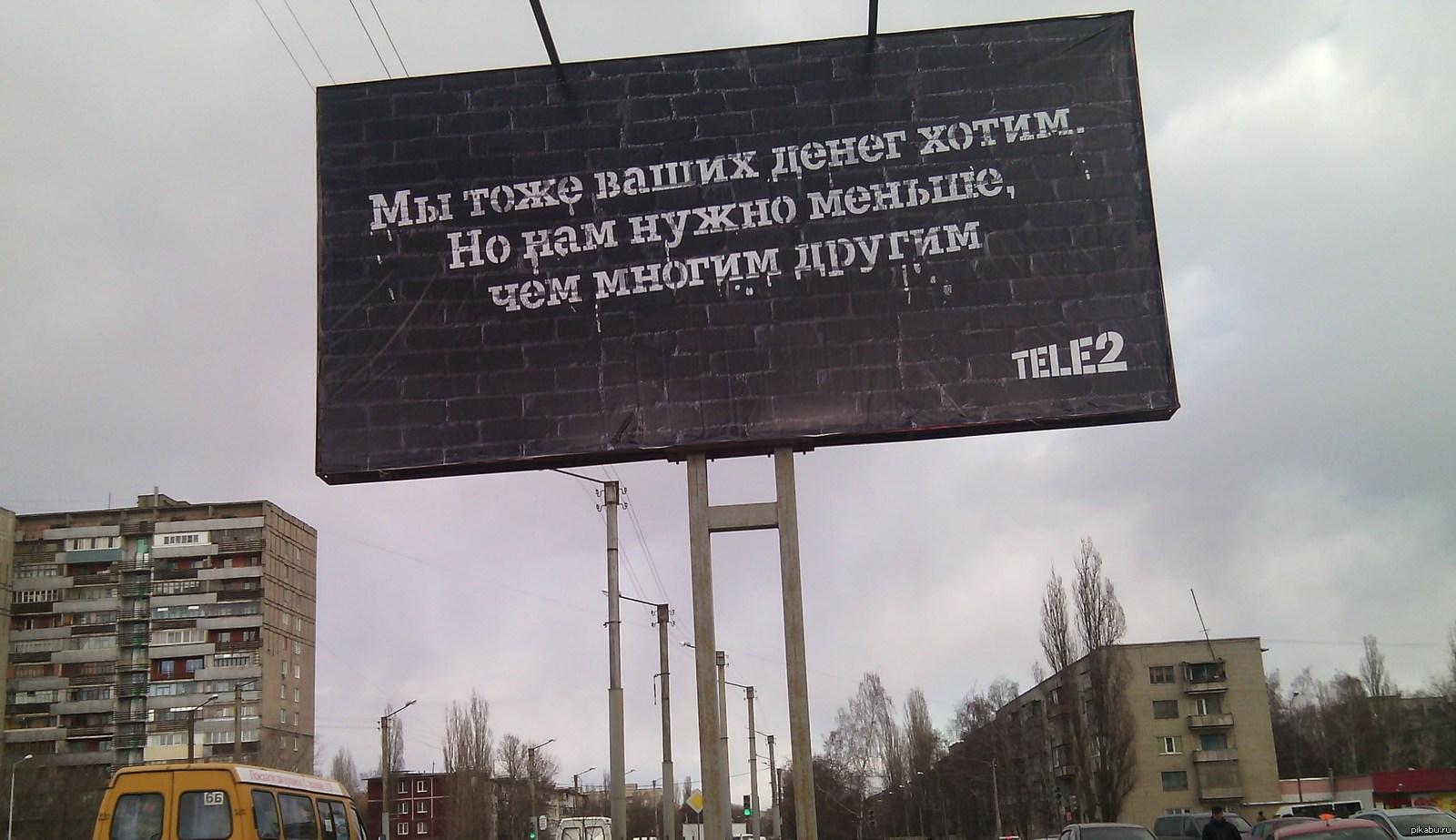 По дорогам Подмосковья вместе с Теле 2