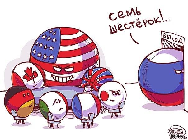 Штайнмайер, не диктуй условия России, нам твоя «Восьмерка» не нужна!