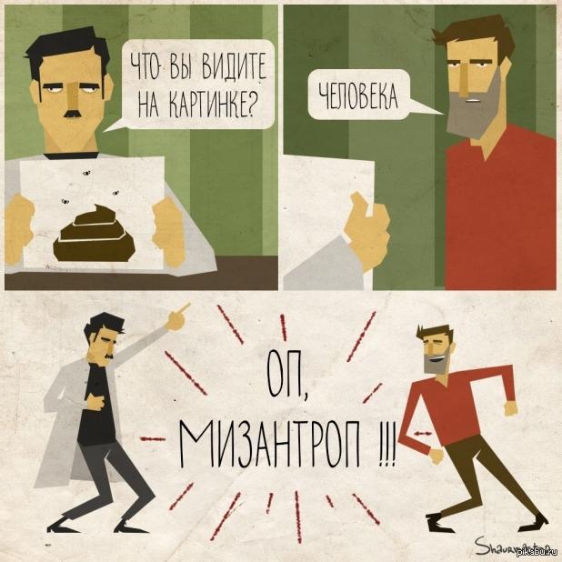 Картинки по запросу Мизантроп