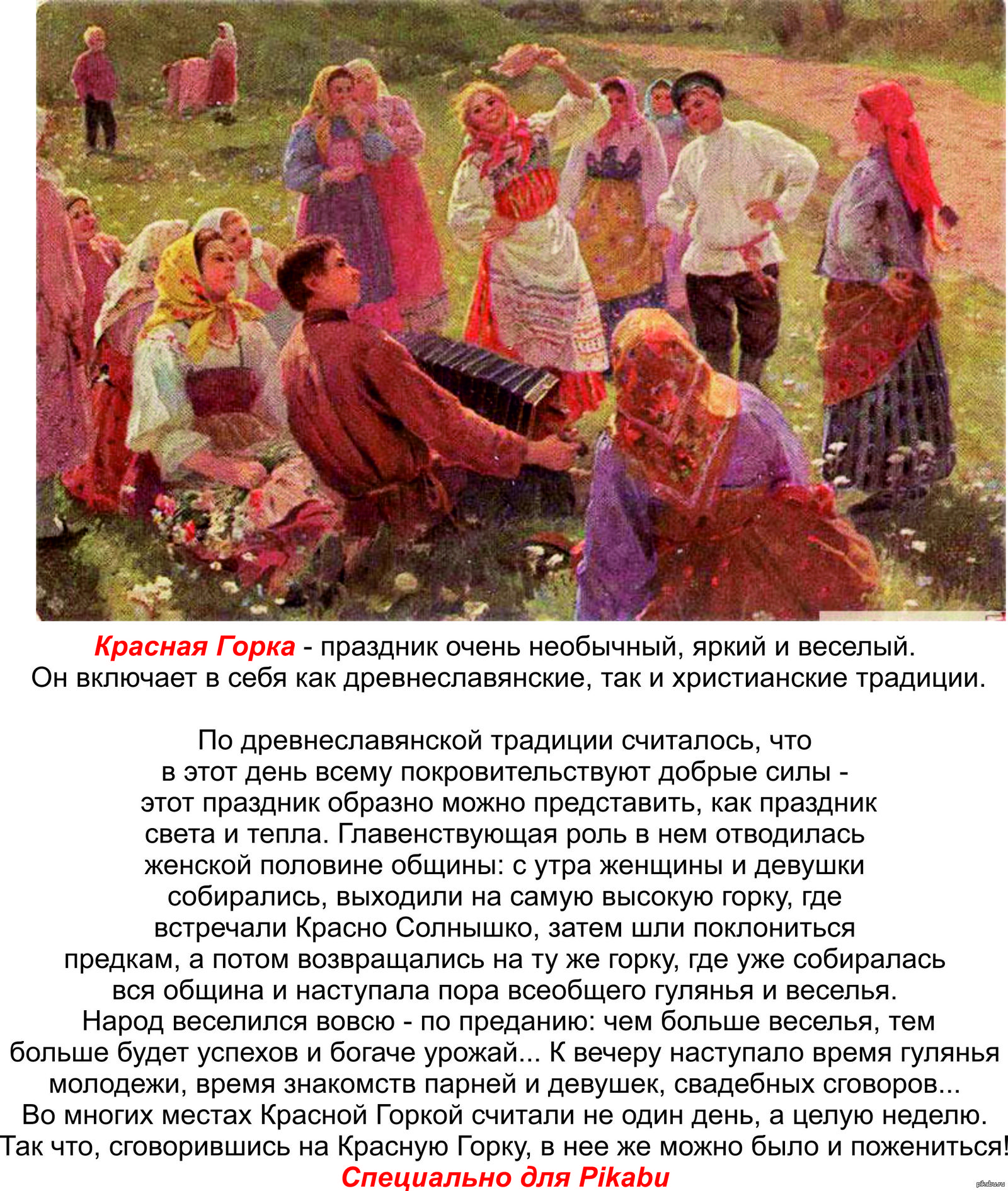 Картинки красная горка поздравления
